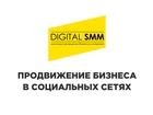 Свежее фотографию Разные услуги Продвижение бизнеса в интернете 39329140 в Москве