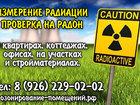 Скачать фото Разное Измерить уровень радиации в помещениях и на участках (альфа, бета, гамма излучение), 39343530 в Москве