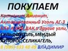Свежее изображение Разное Куплю Сульфоуголь отработанный б, у 39428117 в Москве