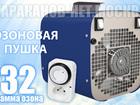 Скачать фотографию Разное Промышленный озонатор 32 г/час, для дезинфекции помещений, с доставкой по Москве и МО, 39548315 в Москве