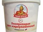 Новое изображение Разное Препарат для очистки жироуловителей от жиров и масел, загрязнений, Удаление запаха 39571450 в Москве