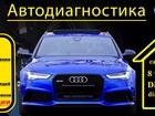 Свежее изображение  Компьютерная диагностика автомобиля 66502466 в Moscow