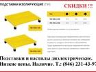 Увидеть фото Импортозамещение Подставка стеклопластиковая изолирующая 73733966 в Moscow
