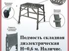 Скачать бесплатно изображение  Подмость стеклопластиковая ПСИ-0, 6 73813682 в Moscow