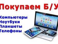 Скупка компьютеров,ноутбуков,тв,Apple, Выезд Москва-область Срочная покупка ноут