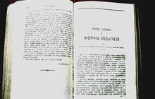 Редкое издание, Вестник Европы, г/и: май 1873