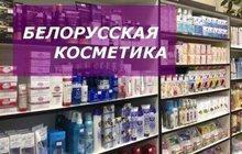 Продаем Белорусскую косметику оптом