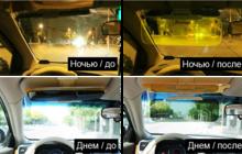 Солнцезащитный козырек для авто