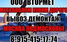 Вывоз металлолома в Москве, металлолом вывозим в Подмосковье