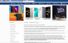 Интернет-магазин Asusparts
