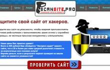 Защитите свой сайт от хакеров и взломов