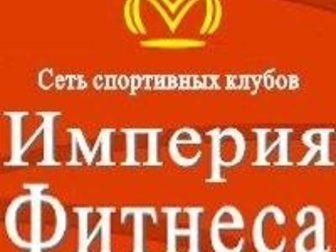 Увидеть фотографию  Империя Фитнеса 32671269 в Москве
