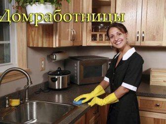 Новое foto  Домашний персонал (няни, домработницы, водители и т, д,), 32863048 в Москве