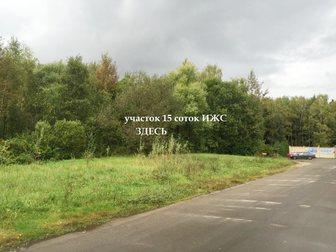 Увидеть foto Земельные участки ИЖС Участок 15 соток правильной формы, рядом с въездом в пансионат «Нара» 33383891 в Москве