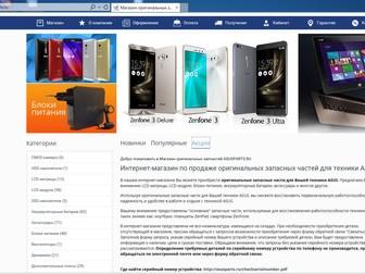Свежее foto Компьютеры и серверы Интернет-магазин ASUSPARTS 38500680 в Москве
