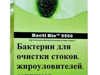 Увидеть фото Разное Биобактерии и биоактиваторы для септиков, жироуловителей, очистных сооружений, Бакти Био 38841933 в Москве