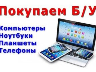 Просмотреть foto Компьютеры и серверы Покупаем компьютеры,ноутбуки,тв,Apple, 38954665 в Москве