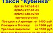 По городку Кубинка: от 100р  Поездки в Москву: