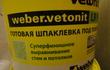 Продам Шпаклёвку Vetonit Всего 3 Ведра.