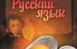 Занятия по русскому языку для школьников