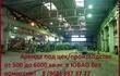 Аренда 6000кв. м отапливаемого цеха склад-производства