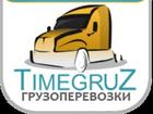 Изображение в Прочее,  разное Разное Предоставляем транспорт для перевозки грузов в Москве 0