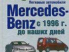 Свежее изображение Книги: легковые автомобили Продаётся книга, посвящённая Мерседес 32349401 в Москве