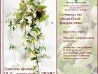 Изображение в Образование Повышение квалификации, переподготовка Друзья,   Открыта запись на «Семинар по свадебной в Москве 0