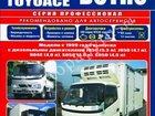 Уникальное изображение Книги: грузовые автомобили Продаётся книга в Москве о грузовиках Тойота 32353481 в Москве