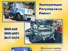 Свежее фото Книги: грузовые автомобили Книга, посвящённая марке ЗИЛ 645 32353895 в Москве