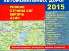 Уникальное фото Атласы, карты Продаётся книга, карты России, стран СНГ, Азии и Европы 32354608 в Москве