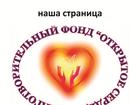 Фото в  Отдам даром - приму в дар Некоммерческая организация Благотворительный в Москве 0