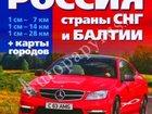 Свежее изображение Атласы, карты Продаётся в Москве атлас дорог России и соседних стран 32371077 в Москве