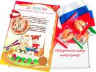 Увидеть фото Разное Подарки выпускнику детского сада и начальных классов 32387201 в Санкт-Петербурге