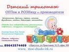 Скачать фото  Детский трикотаж от производителя 32411075 в Иркутске