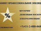 Увидеть foto  Качественная депиляция воском — любые части тела, включая глубокое бикини, 32430566 в Владивостоке
