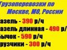 Изображение в Авто Транспорт, грузоперевозки Грузоперевозки по Москве, Московской области, в Москве 390