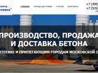 Свежее фотографию  Бетон М100 - М550, Доставка по Московской области, 32456411 в Москве