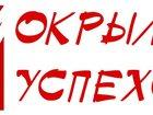 Новое foto  Окрыляем Успехом 32462581 в Симферополь