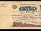 Уникальное фото  Покупаю старые банкноты России и СССР 32474162 в Москве