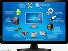 Новое изображение  Ремонт и обсл, компьютеров, ноутбуков, планшетов, 32480741 в Нижнем Новгороде