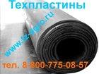 Фото в   Техпластина ТМКЩ ГОСТ 7338-90 предлагает в Москве 131