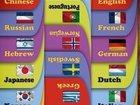 Уникальное изображение Курсы, тренинги, семинары Иностранный выучив язык, прочитаешь много интересных книг 32592505 в Москве