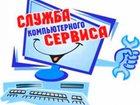 Смотреть foto  Компьютерный мастер, Круглосуточная компьютерная помощь, 32608289 в Москве
