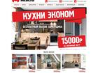 Скачать бесплатно foto  Создание, продвижение сайтов любой сложности, 32624737 в Москве