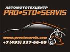 Уникальное фото Грузовики Автомототехцентр «PROSTOSERVIS» - лучший сервис для Вашего транспортного средства 32678254 в Москве