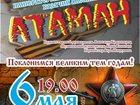 Изображение в   6 мая 2015 года в 19. 00, ДК им. Горького в Санкт-Петербурге 0