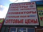 Изображение в Электрика Электрика (оборудование) К вашим услугам предлагается: кабели, розетки, в Москве 0