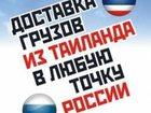 Смотреть foto  Доставка любых грузов из Таиланда в Россию 32751261 в Владивостоке