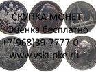 Изображение в   Скупаем Юбилейные монеты СССР, Царские монеты, в Москве 0